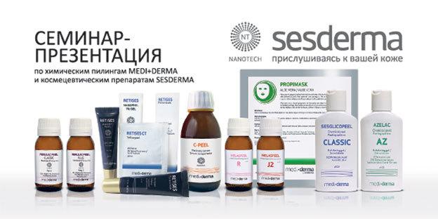 Препараты для химического пилинга